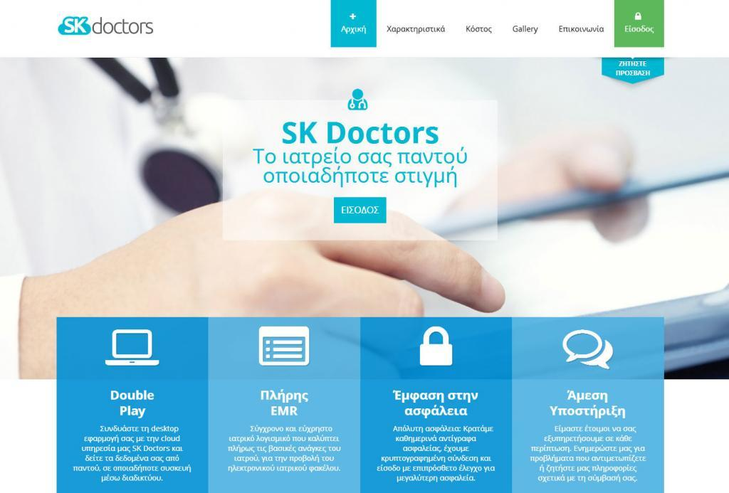 SK Doctors Cloud Ιατρικό Λογισμικό