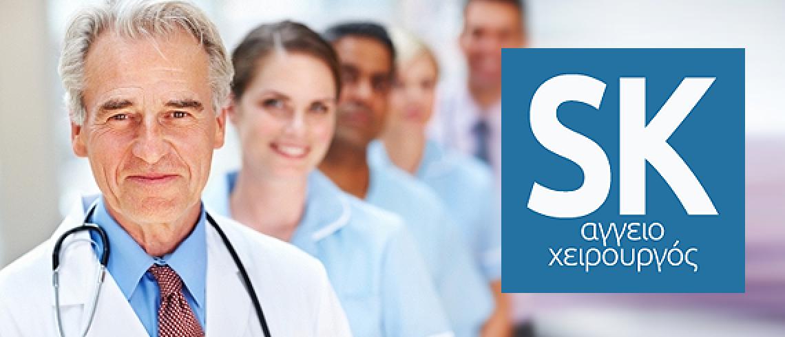 SK Αγγειοχειρουργός