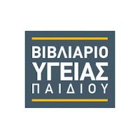 vivliario_ygeias_paidiou2017